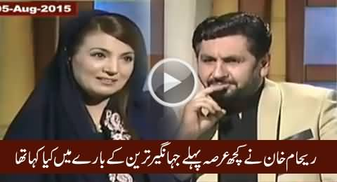 This Is What Reham Khan Said About Jahangir Tareen A Few Days Back