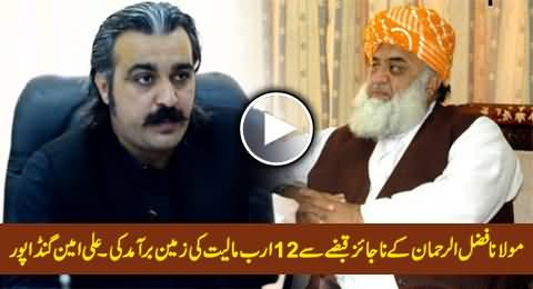 This Is Why Maulana Fazal-ur-Rehman, The Land Grabber Crying Against Ali Amin Gandapur