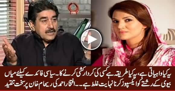 This Is Wrong And Condemn-able - Iftikhar Ahmad Criticizing Reham Khan