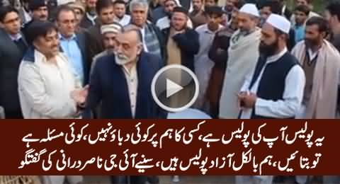 This Is Your Own Police - Listen Amazing Talk By IG KPK Police Nasir Durrani