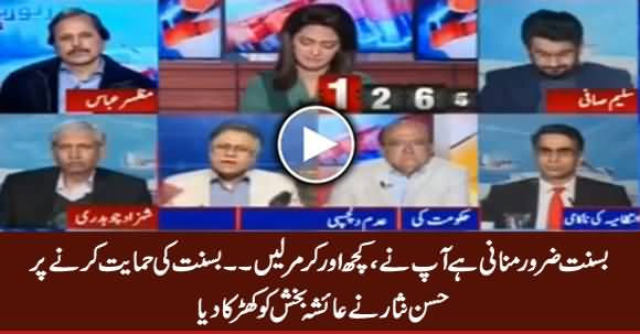 This Nation Doesn't Deserve It - Hassan Nisar Blasts on Those Who Are Supporting Basant