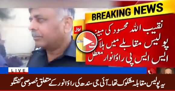 This Police Encounter Was Suspicious - IG Sindh Exclusive Talk About Rao Anwar