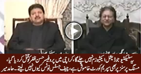 This Selective Judicial Activism Will Not Work - Hamid Mir Criticizing Chief Justice