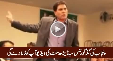 This Video Badly Exposed The Good Governance of Punjab Govt, Must Watch