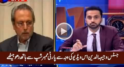 This Video Caused Suspension of Justice (R) Wajihuddin's Party Membership