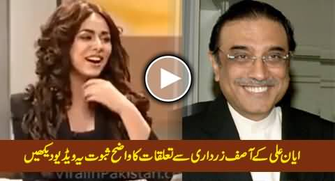 This Video Clearly Shows What Kind of Relations Model Ayyan Ali Had with Asif Zardari