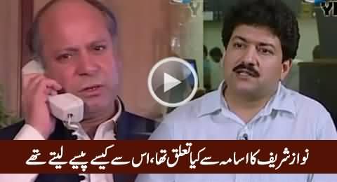 This Video Exposed Nawaz Sharif's Secret Relations with Osama Bin Laden