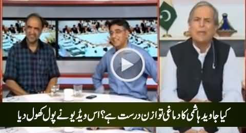 This Video Exposed The Mental Health of Javed Hashmi - Check The Reaction of Asad Umar & Kaira