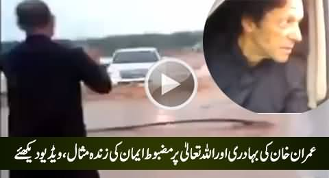 This Video Is A Proof of Imran Khan's Bravery And His Trust on Allah, Must Watch