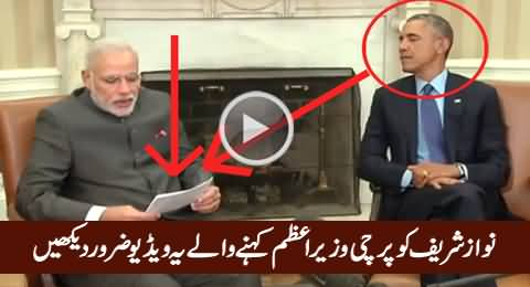 This Video Is For Those Who Call Nawaz Sharif A Parchi Prime Minister