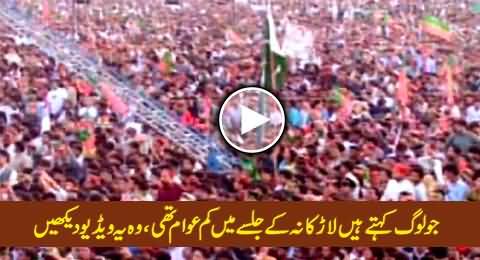 This Video is For Those Who Say There Was Less Crowd in PTI Jalsa Larkana