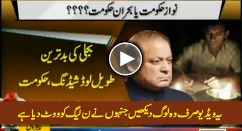 This Video is Only For Those Who Have Vote For PMLN, Watch and Regret