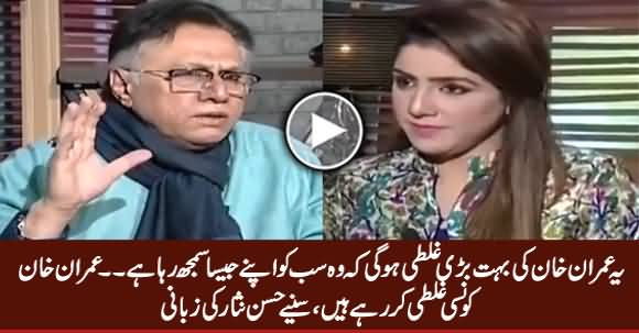 This Will Be Biggest Mistake of Imran Khan - Hassan Nisar Points Out Imran Khan's Mistake