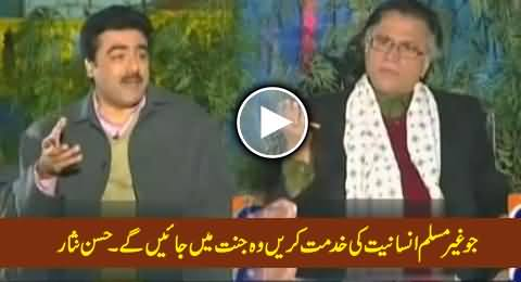 Those Non-Muslims Will Go to Jannah Who Serve the Humanity - Hassan Nisar