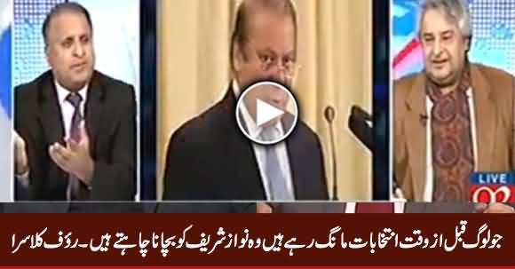 Those Who Are Demanding Early Election, Want to Save Nawaz Sharif - Rauf Klasra