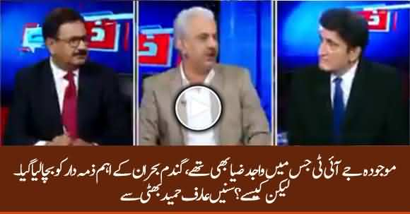 Those Who Were Responsible Of Wheat Crisis Were Saved By JIT - Arif Hameed Bhatti