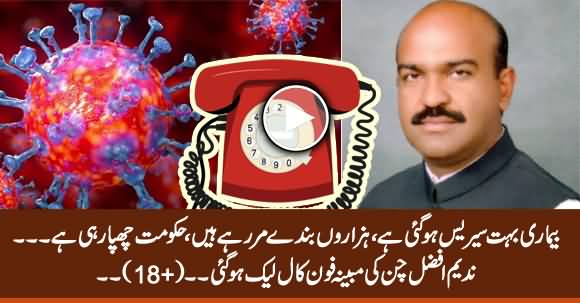 Thousands of People Are Dying, Govt Is Hiding - Nadeem Afzal Chan's (Alleged) Leaked Call