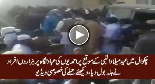 Thousands of People Attack Ahamdiya's Place of Worship in Chakwal on Eid Milad Un Nabi