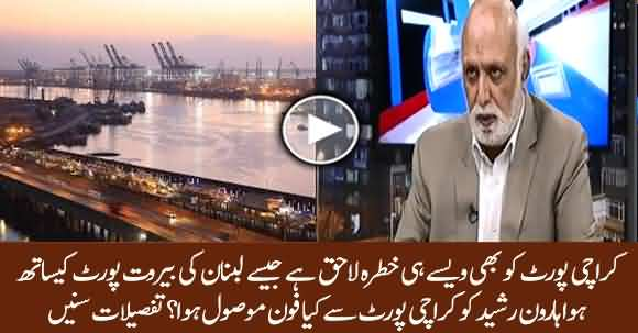 Threat To Karachi Port As Same As Beirut - Haroon Ur Rasheed Reveals