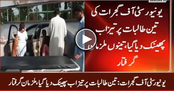Three Female Students of University of Gujrat Attacked With Acid in Gujrat