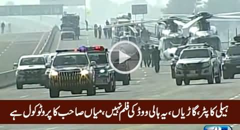 Three Helicopters, Several Vehicles, Amazing Protocol of Nawaz Sharif in Khanewal
