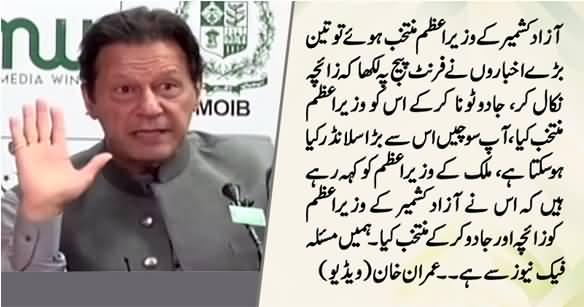 Three Major Newspapers Published The News That I Selected PM Azad Kashmir Through 'Jadu Tona' - PM Imran Khan
