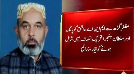 Three More PMLN Members Likely To Join PTI From Muzaffargarh & Multan