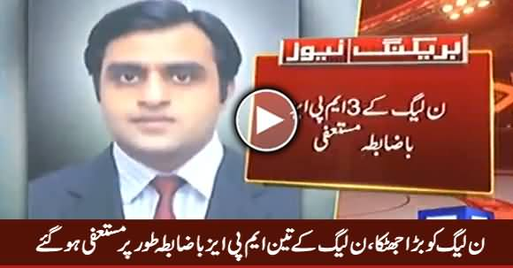 Three PMLN MPAs Hand Over Their Resignations to Speaker Assembly