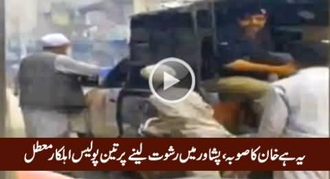 Three Police Officers Suspended for Taking Bribe From Peshawar Traders on Eid