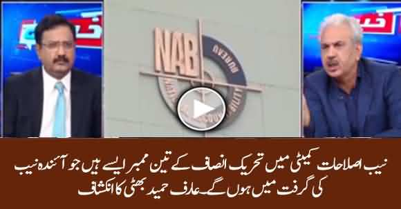 Three PTI Leaders Who Are Included In NAB Amendment Committee Are Next Target Of NAB - Arif Hameed Bhatti Reveals