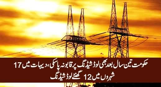 Three Years of PMLN Govt, Load Shedding Once Again Out of Control