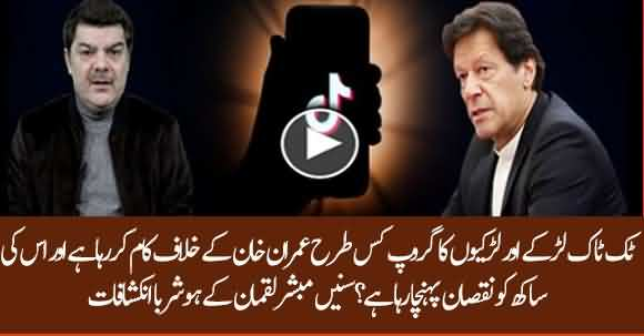 Tik Tok Girls Are Being Used Against Imran Khan - Mubashar Lucman Unveils Conspiracy Against PM