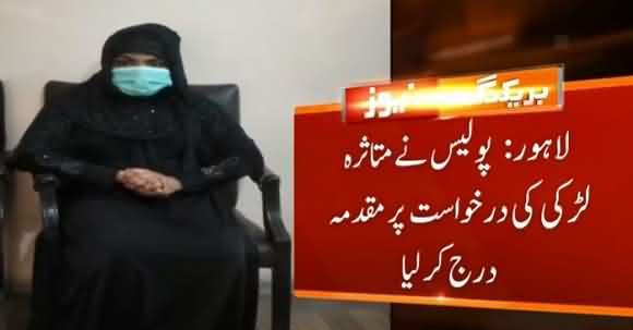 Tiktok Friendship - Girl Allegedly Gang Raped In Lahore