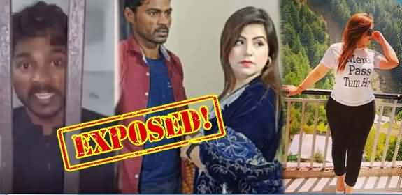 Tiktoker Ayesha in Trouble: Ayesha & Rambo Could Go to Jail For 7 Years