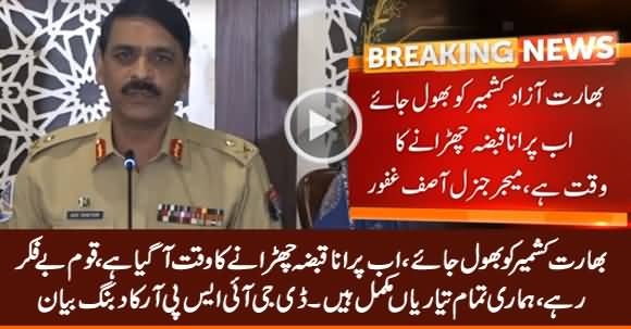 Time Has Come to Vacate Indian Occupation of Kashmir - DG ISPR