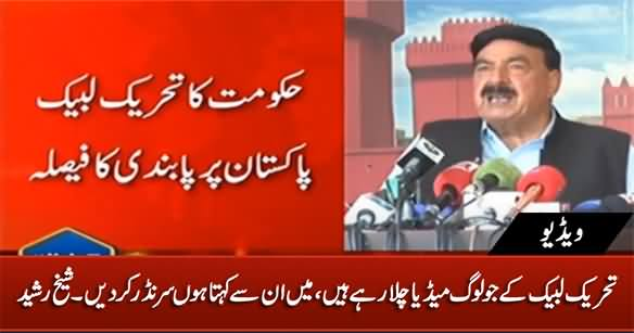TLP Guys Who Are Running Social Media, I Ask Them To Surrender - Sheikh Rasheed