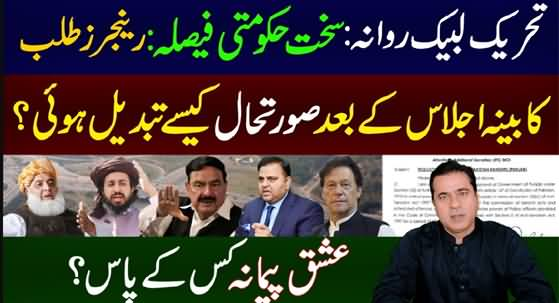 TLP Long March   Strict Government Decision   Rangers Called in Punjab - Imran Khan's Vlog