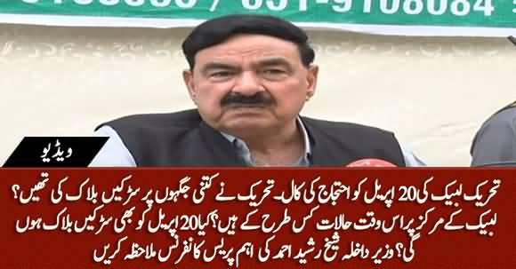 TLP's Call of Protest on 20th April - Sheikh Rasheed Ahmad's Important Media Talk