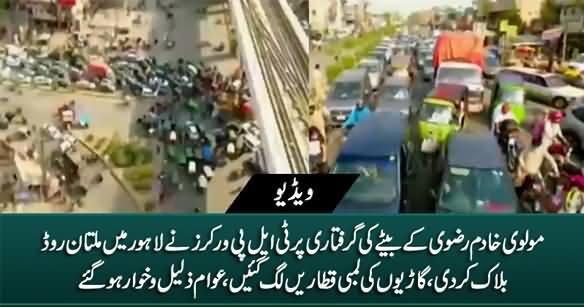 TLP Workers Blocked Multan Road in Lahore After Saad Rizvi's Arrest