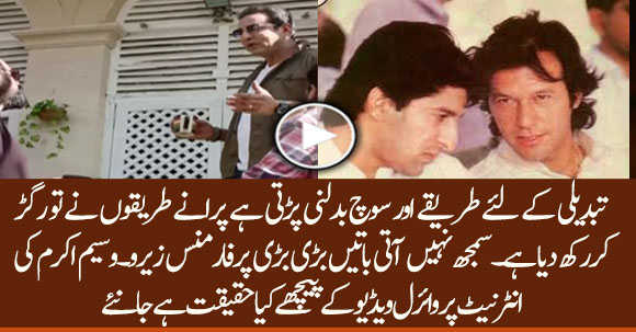 To Bring Change First Change Mindset And Methods, Wasim Akram Criticizes Govt's Approach - Video Goes Viral