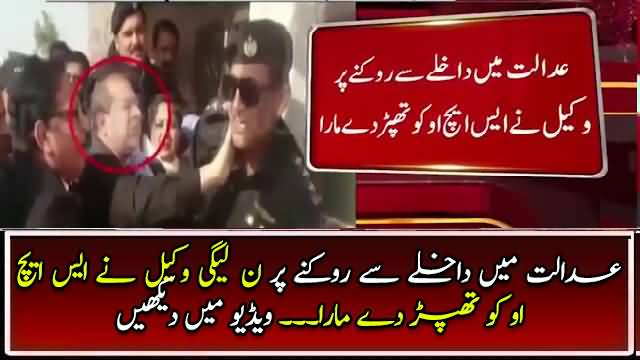 To Stop entering to the court PLMN Lawyer slap the Police SHO