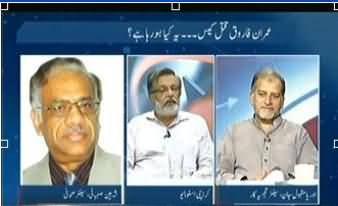 To The Point - 1st July 2013 (Imran Farooq Murder Case)