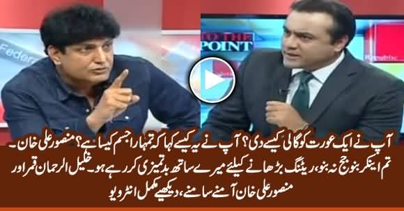 To The Point (Extremely Heated Interview With Khalil ur Rehman Qamar) - 4th March 2020