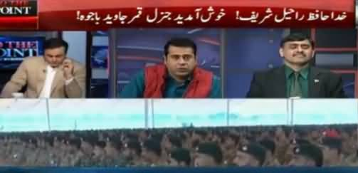 To The Point (Good Bye General Raheel) - 26th November 2016