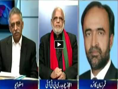 To The Point (Govt Allowed PTI To Hold Jalsa on 30th November) - 27th November 2014