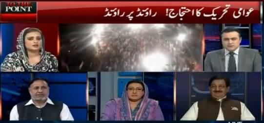 To The Point (Imran Khan Ka Raiwind March) - 1st October 2016
