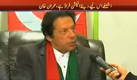 To The Point (Imran Khan Special Interview on Current Political Situation) - 29th October 2014
