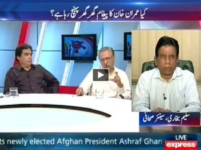 To The Point (Kya Imran Khan Ka Message Ghar Ghar Pahunch Raha Hai) - 29th September 2014
