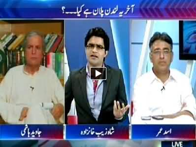 To The Point (London Plan & PTI Members Resignations) - 22nd September 2014