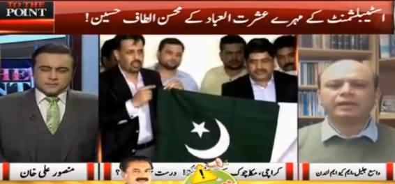 To The Point (MQM London Ki Azizabad Rally) - 22nd October 2016